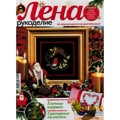Лена-рукоделие № 12 2012