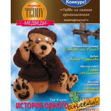 "Журнал ""TEDDY Медведи"" (№1(20)2012)"