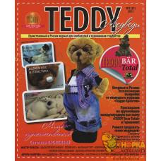 "Журнал ""TEDDY Медведи"" (№2(21)2013)"