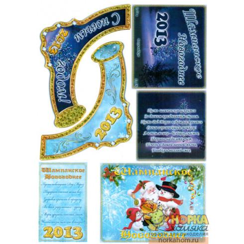 """Скрап-карта """"Новогоднее шампанское 2013 № 2"""""""