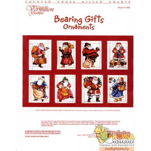 Bearing Gifts Ornaments