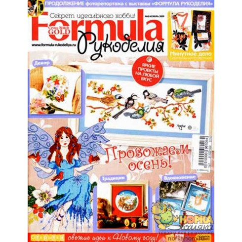 Формула рукоделия 8 (8) 2009