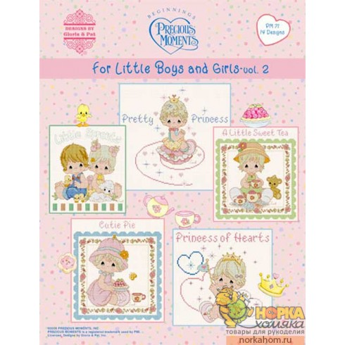 For Little Boys and Girls vol.2
