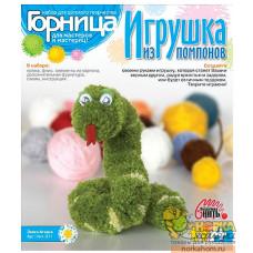 """Набор для изготовления игрушки из помпонов """"Змея Агаша"""""""