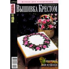 Мода и Модель №11/2011