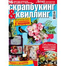 Лена-рукоделие. Спецвыпуск № 1 2013