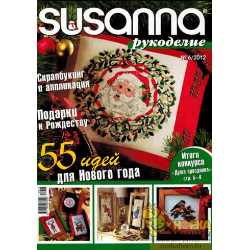 Susanna. Рукоделие №6/2012